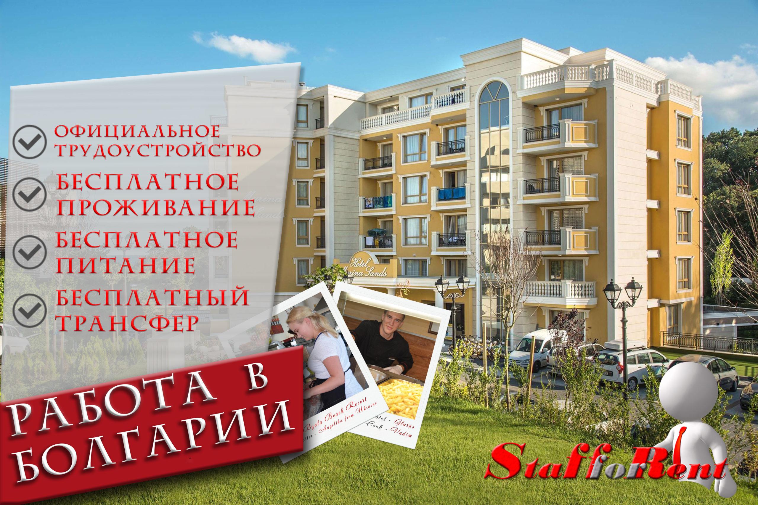 Работа в болгарии 2019 дубай путевка цена на двоих
