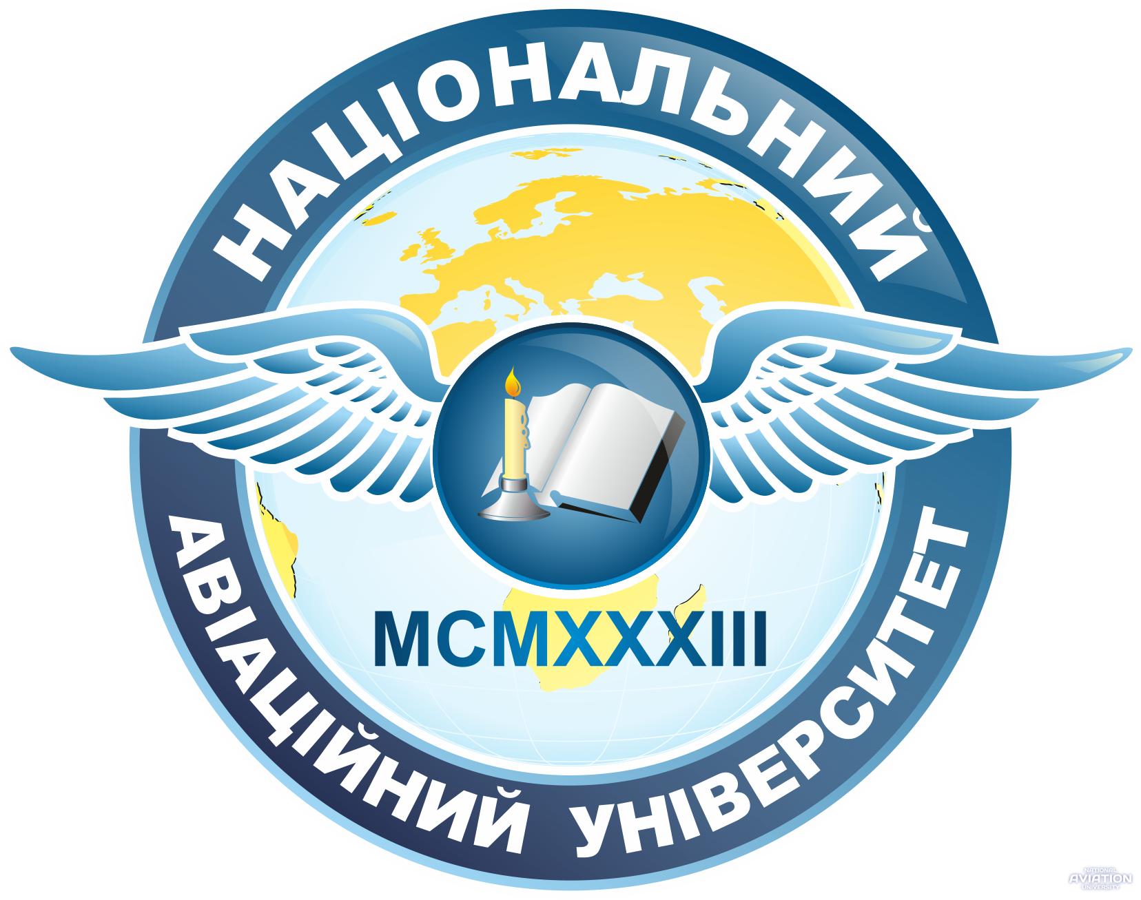 Emblem_of_National_Aviation_University